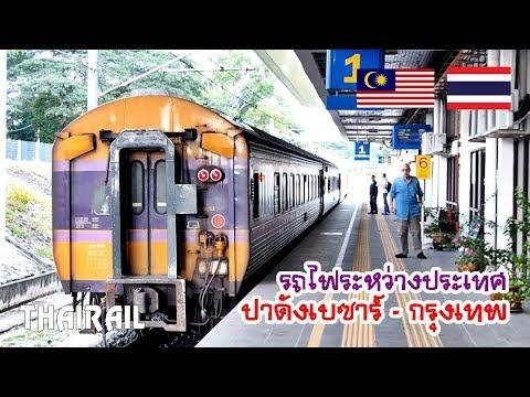Thai Railway: Int'l Express Train No.46 from Padang Besar to Bangkok (Bang Sue Jn.)