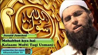 Mohabbat kya hai - Kalam Mufti Taqi Usmani Urdu   - YouTube