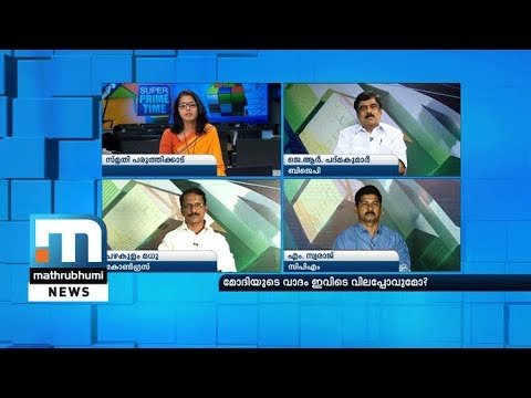 Can Modi Protect Faith And Customs Of Keralites?| Super Prime Time Part 2 |Mathrubhumi News