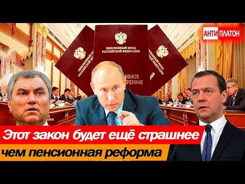 Страшнее пенсионной реформы россиянам готовят новый сюрприз
