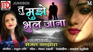 Tu Muje Bhool Jana | Latest Hindi Song 2018 | Sad   - YouTube