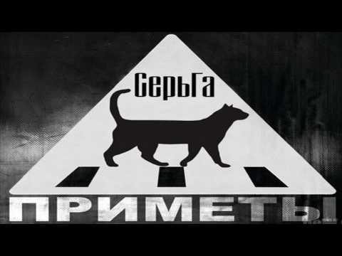 Серьга. Альбом Приметы. Полная аудиоверсия альбома 2017.
