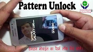 Samsung Galaxy Core Prime pattern unlock.
