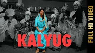 KALYUG (Full Video) | JASWINDER BRAR | Latest Punjabi Songs 2018 | MAD 4 MUSIC