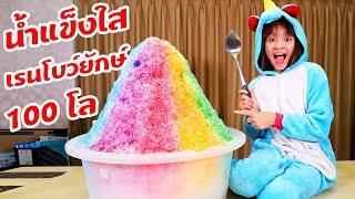 บรีแอนน่า | น้ำแข็งใสเรนโบว์ยักษ์ หนัก 100 โล!! จะกินหมดไหมเนี้ย? Giant Rainbow Snow Ball