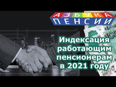 Индексация пенсии в 2021 году работающим пенсионерам
