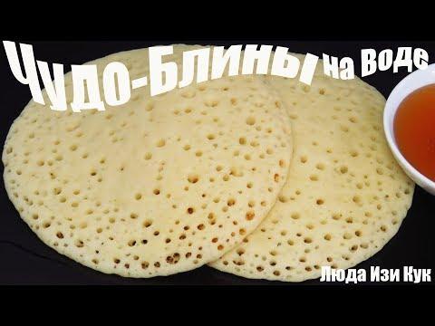 , title : 'Все Ахнут! Забавные БЛИНЫ на МАСЛЕНИЦУ с пузырьками | Unique and Tasty Pancake food travel channel'