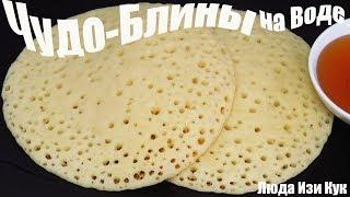 Все Ахнут! Забавные БЛИНЫ на МАСЛЕНИЦУ с пузырьками Новый Рецепт БЛИНОВ марокканские блины