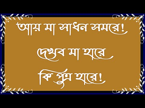 Download আয় মা সাধন সমরে- রসিকচন্দ্র রায় - Aay Ma Sadhan Samare HD Mp4 3GP Video and MP3