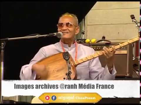 វីដេអូកម្រលោកតាប្រាជ្ញ ឈួនច្រៀងនៅទីក្រុងបារីស ប្រទេសបារាំងGranpa Brach Chhoun Sang at Paris, France
