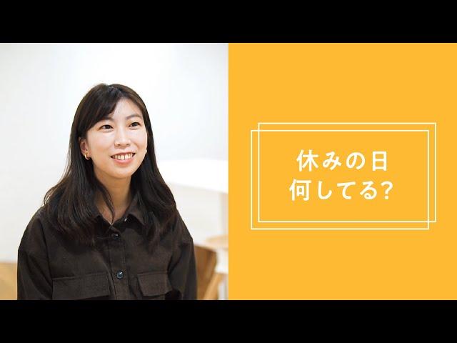 社員インタビュー③~休みの日何してる?~【オリコム】