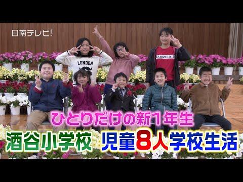 ひとりだけの新1年生 酒谷小学校 児童8人学校生活(宮崎県日南市)