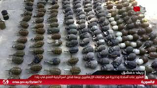 """ريف دمشق- العثور على أسلحة وذخيرة من مخلفات الإرهابيين بعضها """"إسرائيلية"""" الصنع في يلدا 20.06.2019"""