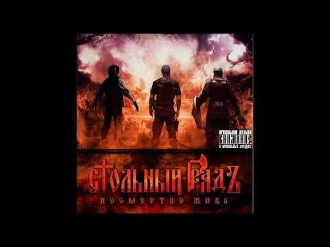 Стольный ГрадЪ - Посмертно Живы (альбом).