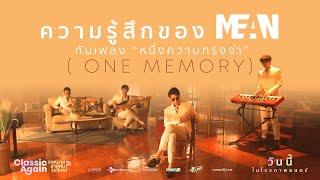 """ความรู้สึกของวง MEAN กับเพลง """"หนึ่งความทรงจำ"""" (ONE MEMORY) OST. Classic Again จดหมาย สายฝน ร่มวิเศษ"""