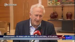 Σκανδαλίδης:Το ΚΙΝΑΛ δεν θα πάει ούτε αριστερά, ούτε δεξιά