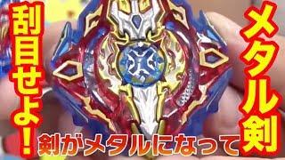 ベイブレード超最新ベイ!ジークエクスカリバー、メタル剣の究極攻撃型誕生!!