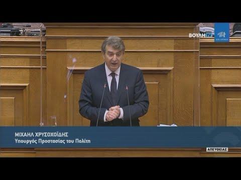 Μ.Χρυσοχοΐδης:Νέο μικτό σώμα φύλαξης δημοσίων προσώπων από δυνάμεις της ΕΛΑΣ και ιδιωτικές εταιρείες