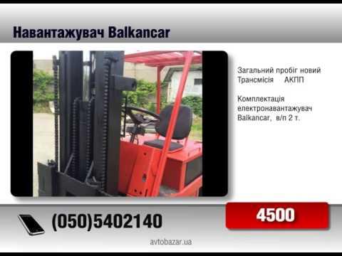 Продажа Balkancar