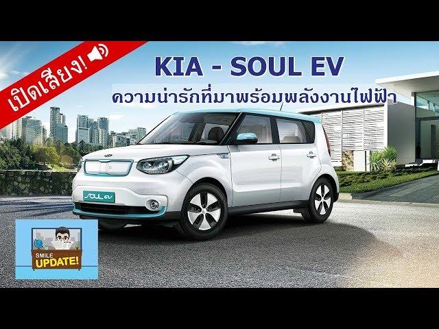 """Smile Update: """"KIA - SOUL EV"""" ความน่ารักที่มาพร้อมกับพลังงานไฟฟ้า"""