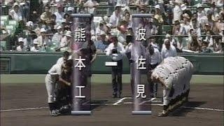 熊本工-波佐見第78回全国高等学校野球選手権大会準々決勝