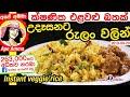 ✔ උදෑසනට ක්ෂණික එළවළු බතක් රුලං වලින් Instant semonila veggie rice by Apé Amma