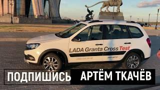 Артём Ткачёв - ОБЗОР АВТО! Подписывайся и пиши какой авто снять для тебя! Автообзоры новинок!