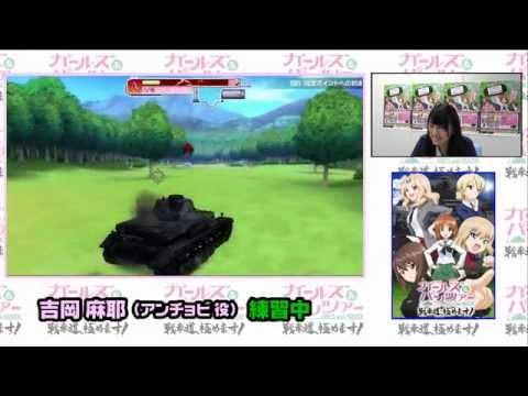 【声優動画】吉岡麻耶がVita版「ガールズ&パンツァー」を実況プレイ
