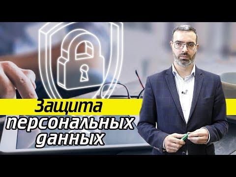 Как защитить персональные данные? | Кто сливает про вас информацию?