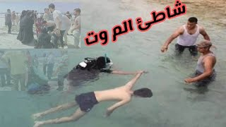 اغاني حصرية اللحظات الأولى لقصة غرق 11 شخص في شاطئ النخيل بالإسكندرية _شاطئ الم وت تحميل MP3