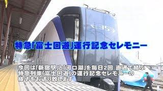 特急 「富士回遊」 運行記念セレモニー Go!Go!NBC!