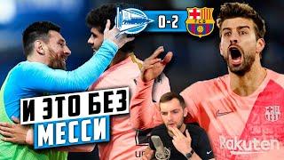 Алавес - Барселона 0:2 | Ла Лига в кармане | Фантастический Аленья + Золотая Бутса Месси