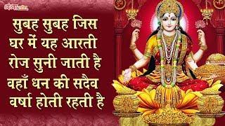 Laxmi Ji Ki Aarti - Maha Laxmi Maa Diwali Aarti - जय लक्ष्मी माता आरती - Ganga Bhakti