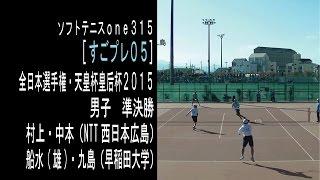 [すごプレ05]全日本ソフトテニス天皇杯皇后杯2015 準々決勝 村上中本ー船水(雄)九島