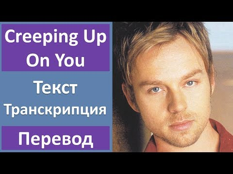 Darren Hayes - Creepin' Up On You - текст, перевод, транскрипция