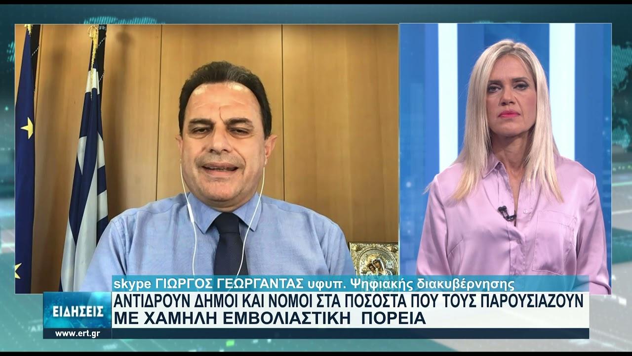 Γεωργαντάς: θετικό ότι Δήμοι και Περιφέρειες ανησύχησαν για τα ποσοστά εμβολιασμού| 07/07/2021 | ΕΡΤ