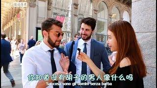 为什么意大利人都爱留大胡子 ?中日韩三国美女街头亲自体验被胡子扎的感觉