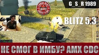 WoT Blitz - Три боя на нелюбимом танке AMX CDC - World of Tanks Blitz (WoTB)