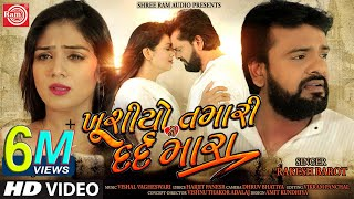 Khushiyo Tamari Ne Dard Mara ||Rakesh Barot ||New Gujarati Video Song 2019 ||Ram Audio