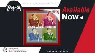 Foad Abdel Megeed - Ya Layl Al Sabb / فؤاد عبد الماجد - يا ليل الصب تحميل MP3