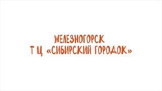 """Праздничное открытие Галамарт в г. Железногорск, ТЦ """"Сибирский городок"""""""
