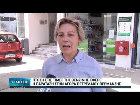 Πτώση στις τιμές της βενζίνης έφερε η παράταση στην αγορά πετρελαίου θέρμανσης | 13/05/2020 | ΕΡΤ