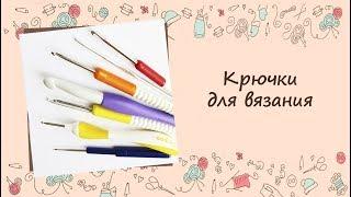 ❂❂❂ Крючки для вязания ❂❂❂