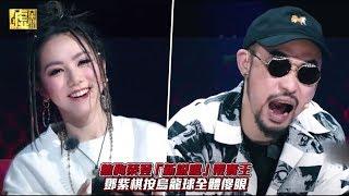 熱狗榮登「新說唱」帶賽王 鄧紫棋按烏龍球全體傻眼