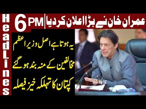 PM Imran Khan takes another Fiery Decision | Headlines 6 PM | 12 October 2018 | Express News