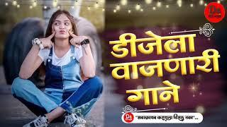 🚖डीजेला वाजणारी गाणी 🎧🙌 नॉनस्टॉप हिंदी मराठी डिजे 2021 | Nonstop Marathi Vs Hindi Dj Song 2021