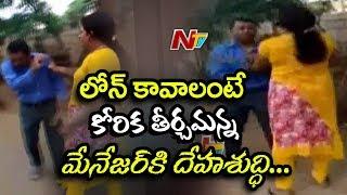 లోన్ అడిగితే తన కోరిక తీర్చమన్న బ్యాంకు మేనేజర్  | NTV