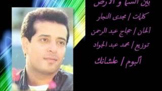 علاء عبد الخالق - بين السما والأرض تحميل MP3