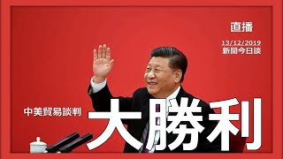 快讯 ! 中美贸易谈判首阶段达成协议,谁是胜利大赢家? 13122019 | 新西兰华人电视 World TV