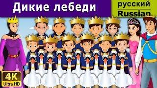 Дикие лебеди   сказки на ночь   дюймовочка   4K UHD   русские сказки